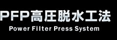 PFP高圧脱水工法 Power Filter Press System
